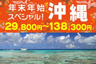 年末年始沖縄