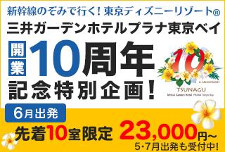 三井ガーデンホテルプラナ東京ベイ10周年