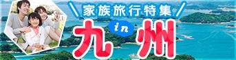 家族旅行九州