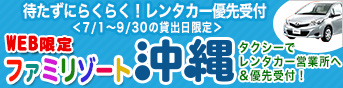 WEB限定 ファミリゾート沖縄