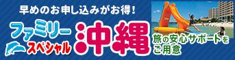 ファミリー北海道沖縄