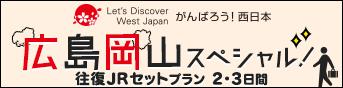 西日本応援キャンペーン