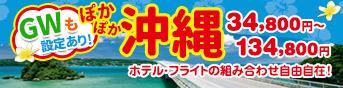 ぽかぽか沖縄