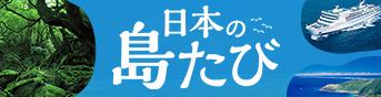 日本の島たび特集