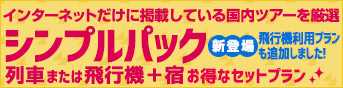 JR+宿セットプラン