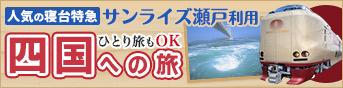 人気の寝台特急サンライズ瀬戸利用 四国への旅
