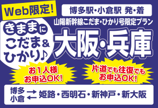 【博多・小倉発】きままにこだま&ひかり♪大阪・兵庫