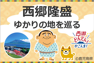 西郷(せご)どん大河ドラマ館入場券付!