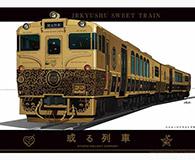 JRKYUSHU SWEET TRAIN「或る列車」